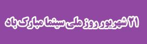 روز ملی سینما مبارک باد