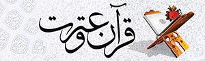 جشنواره قرآن و عترت سی و دو