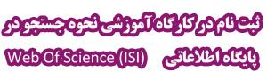 ثبت نام در کارگاه آموزشی ISI